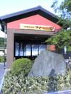 Sakuranoyu